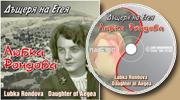 Албум (CD) Дъщеря на Егея, Любка Рондова